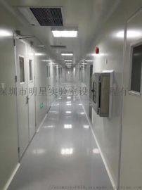 实验室净化工程-深圳市明星实验室设备工程有限公司