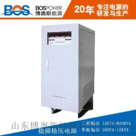 稳频稳压电源30KVA博奥斯厂家直销稳定频率和电压