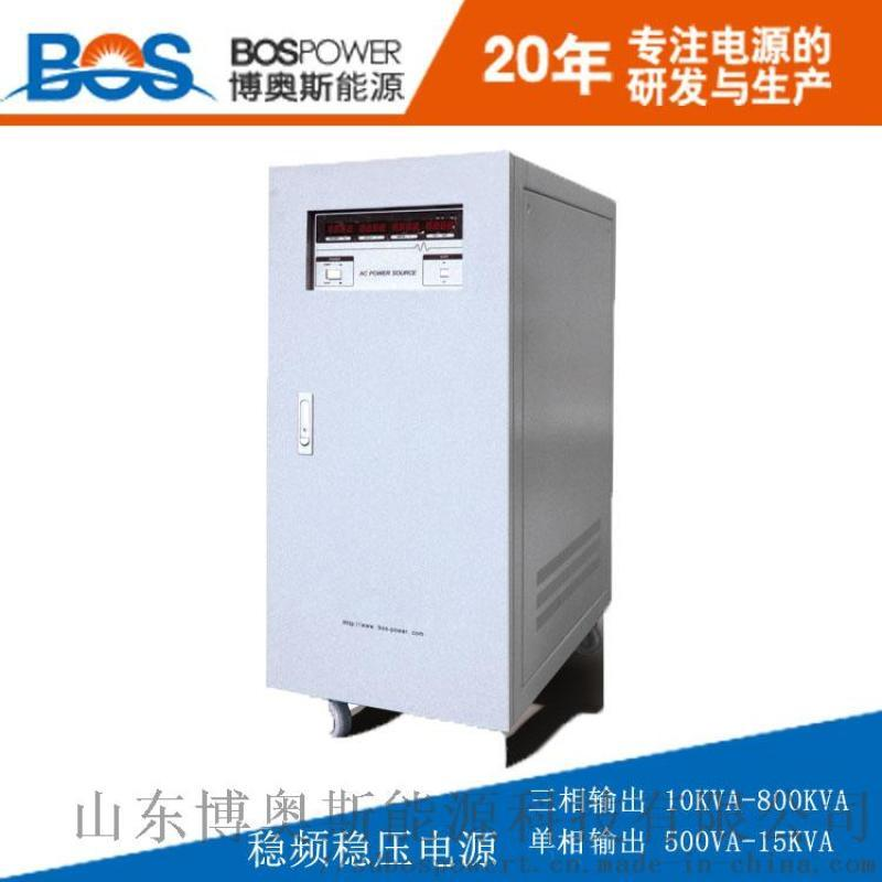 穩頻穩壓電源30KVA博奧斯廠家直銷穩定頻率和電壓