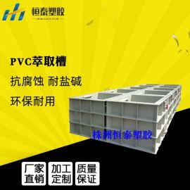 PP/PVC萃取槽金属湿法萃取设备耐腐蚀萃取槽定做