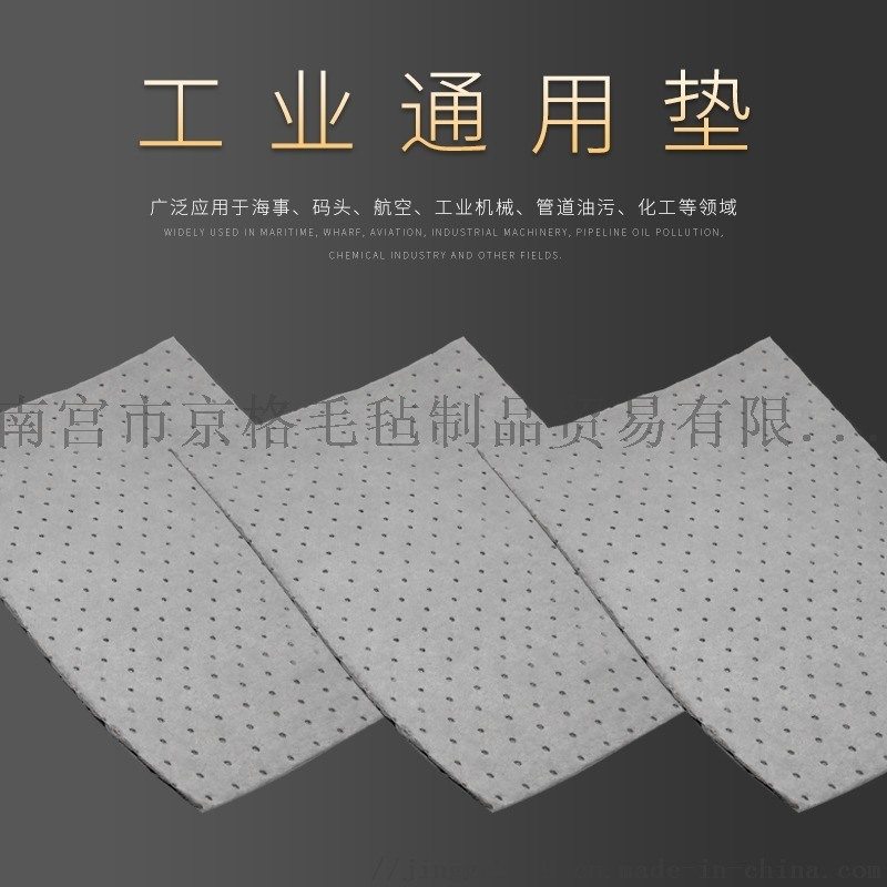 工业吸油棉片万用吸油卷灰色化学品危险品液体吸液棉