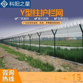 监狱隔离网Y型护栏网机场隔离网Y型立柱