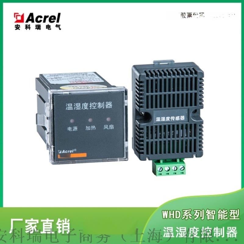 智慧溫溼度控制器嵌入式安裝 安科瑞WHD48-11