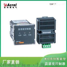 智能温湿度控制器嵌入式安装 安科瑞WHD48-11