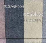 仿石材生態磚-PC磚-仿石材PC磚-仿石磚-仿石材路面磚