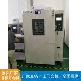 武漢快速升降溫變化試驗箱生產廠家