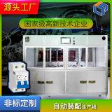 浙江奔龙自动化厂家直销DZ47LE-63漏电断路器装配生产线