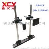 單目機器視覺相機投影儀固定支架XCY-SPT-V2