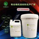 三辰SH-1401通过环保测试的黑色环氧树脂灌封胶