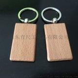 木製品實木創意鑰匙環