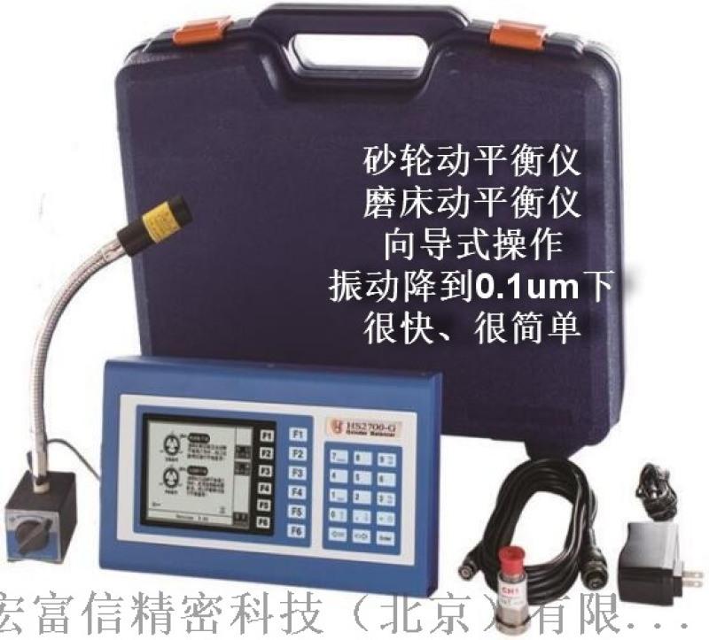 山西瓦楞辊磨床动平衡仪 台湾宏富信进口动平衡仪HS2700G