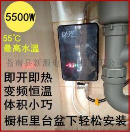 储光即热式电热水器变频恒温小型厨宝即开厨房洗手洗碗