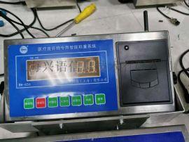 RFID扫描标签医疗软件,小巧手提式便携医废秤