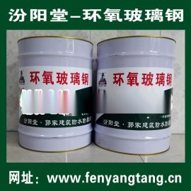 环氧玻璃钢防腐涂料现货直供、环氧玻璃钢防水涂料供应
