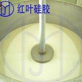 液体硅胶生厂商 液体硅胶供应商 红叶硅胶厂