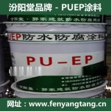 PU-EP耐腐蚀高效重防腐防水涂料、贮槽、钢管水槽