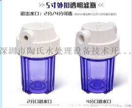 加厚5寸滤瓶透明瓶前置过滤器滤桶2分4分过滤筒