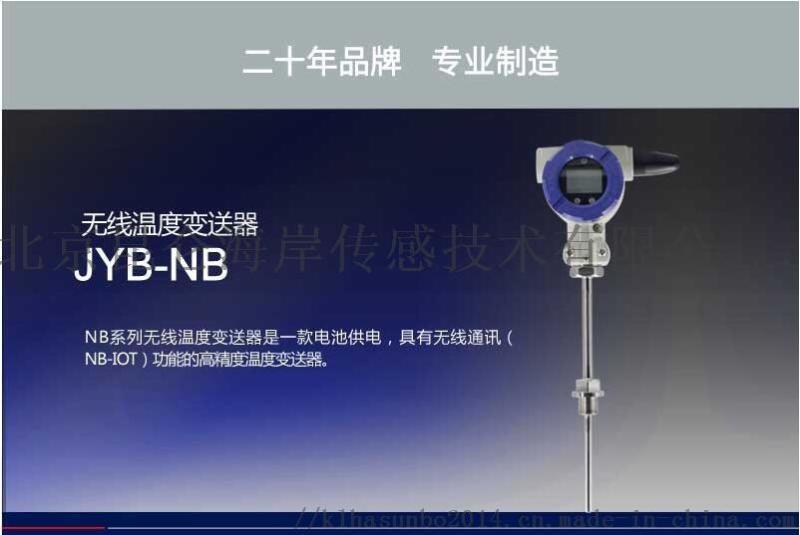北京昆仑海岸NB无线温度变送器JWB-NB-25