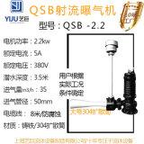 QSB2.2kw射流曝气机30  扩散筒