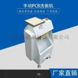 深圳厂家专业生产线路板小型清洗设备 PCB洗板机