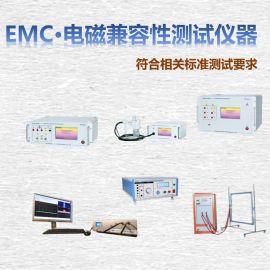 EMC 电压变化借测 测试服务