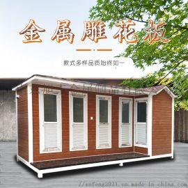 移动厕所卫生间 户外洗手间活动移动景区农村公厕改造