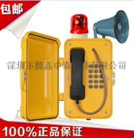 工业电话机,光纤电话、IP电话、工业模拟电话