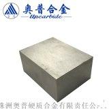耐磨耐冲击模具钢材料硬质合金块生产厂家