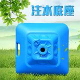 供应30升塑料太阳伞底座