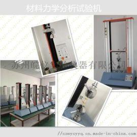医用材料拉力试验机 手术缝合线拉力测试机