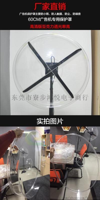 保护罩3D全息广告机亚克力防护罩LED风扇