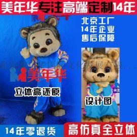 北京美年华人偶服定制小浣熊卡通服装定做