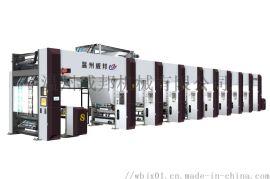 高速七伺服电机电脑套色凹版印刷机
