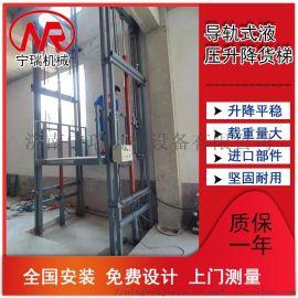 导轨式升降货梯 电动升降货梯 液压升降平台升降机