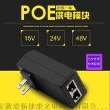 POE供电模块15V24V 48V POE供电器无线AP网桥摄像头POE电源适配器