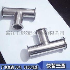 不锈钢管件三通接头304不锈钢管件内丝外丝直通三通