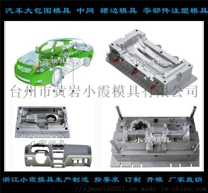 黄岩塑胶模具厂家 定做塑胶车门模具加工