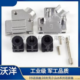 d-sub连接器 工业级实心针 9pin金属壳