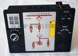 江西亚电 高压配电环网柜 开关柜智能操控装置