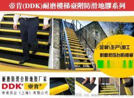 不锈钢铁楼梯踏步台阶防滑地胶垫 橡胶地毯 塑料贴条
