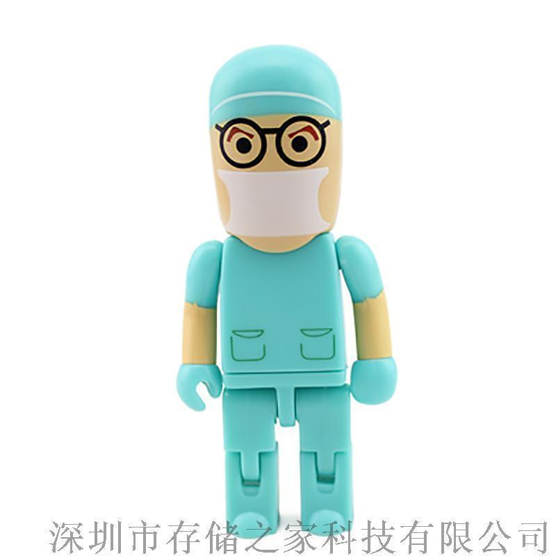 礼品u盘定制 医生机器人u盘定制logo