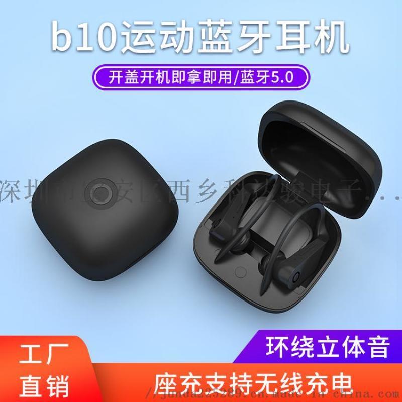 新款b10蓝牙耳机 运动无线tws蓝牙耳机