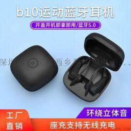 新款b10藍牙耳機 運動無線tws藍牙耳機
