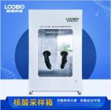 LOOBO/LB-3315 可移動單人覈酸隔離箱