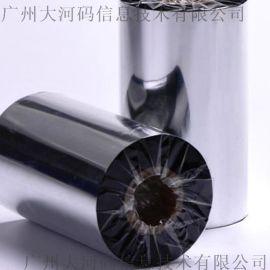 厂家直销优质增强蜡基条码碳带色带打印耗材