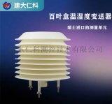 建大仁科 百叶箱气象环境温湿度光照三合一传感器