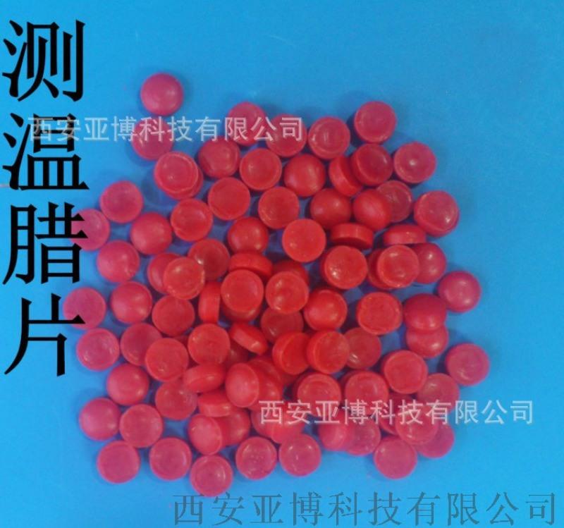 渭南哪里有卖测温贴片 13772162470