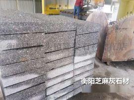 芝麻灰火烧板-磨光板-机械面  衡阳花岗岩板材