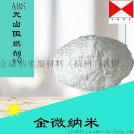 ABS环保阻燃母粒HF-01-FR2020M
