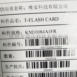 唯安科技 T-FLASH 卡座 8P 1.88